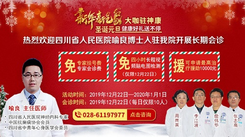 """""""健康中国·暖冬行动·残联援助·携手抗癫""""公益活动第二期"""